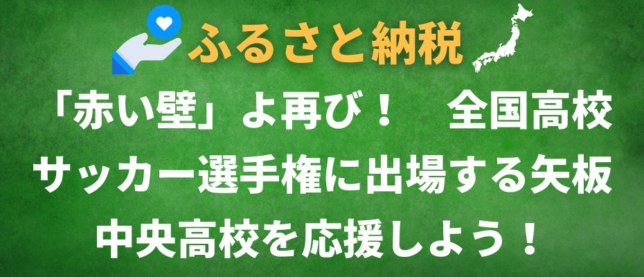 「赤い壁」よ再び! 全国高校サッカー選手権に出場する矢板中央高校を応援しよう!