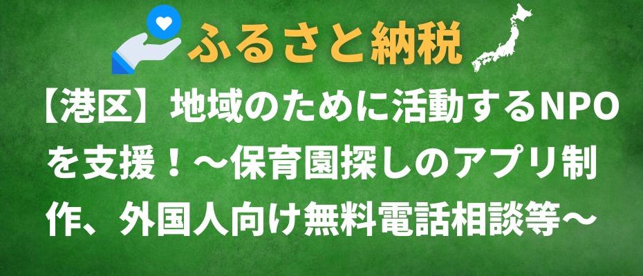 【港区】地域のために活動するNPOを支援!~保育園探しのアプリ制作、外国人向け無料電話相談等~