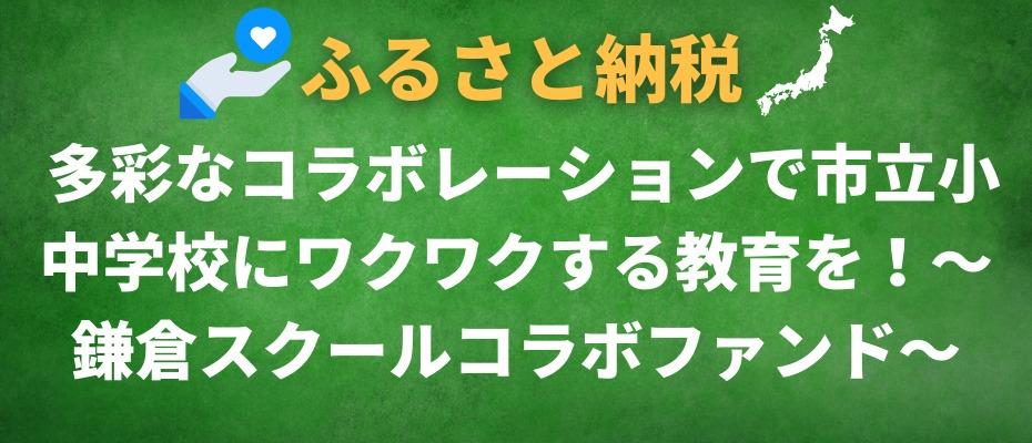 多彩なコラボレーションで市立小中学校にワクワクする教育を!~鎌倉スクールコラボファンド~