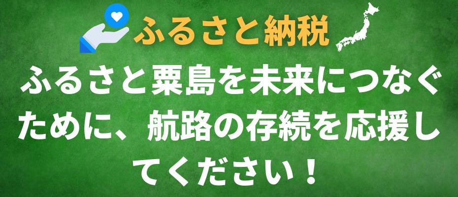 ふるさと粟島を未来につなぐために、航路の存続を応援してください!