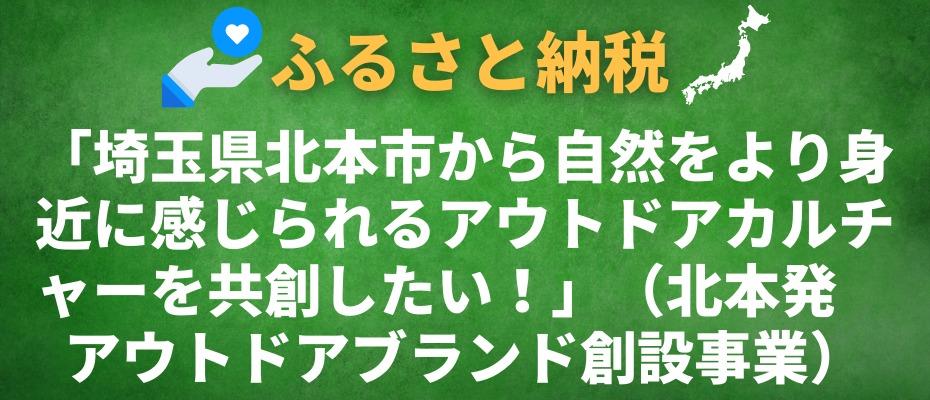 「埼玉県北本市から自然をより身近に感じられるアウトドアカルチャーを共創したい!」(北本発 アウトドアブランド創設事業)