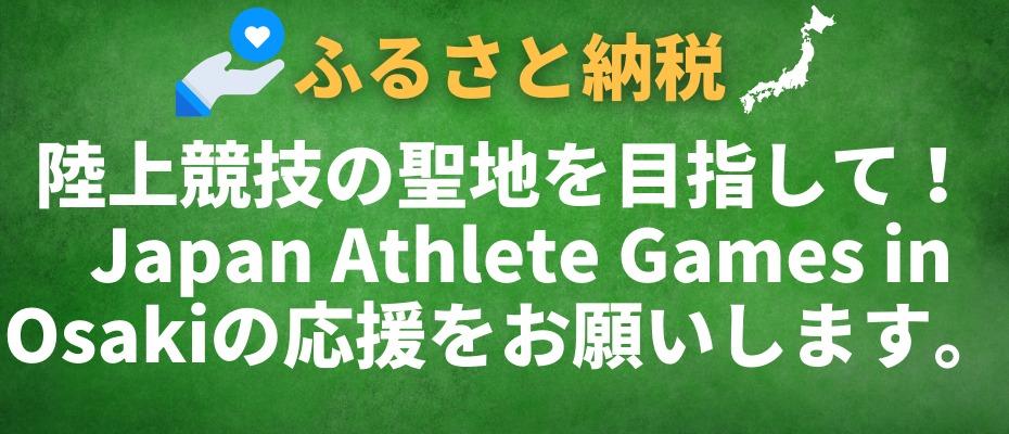 陸上競技の聖地を目指して!2021 Japan Athlete Games in Osakiの応援をお願いします。