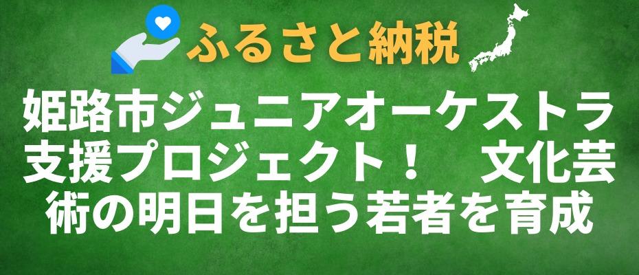 姫路市ジュニアオーケストラ支援プロジェクト! 文化芸術の明日を担う若者を育成