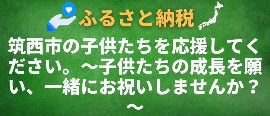 筑西市の子供たちを応援してください。~子供たちの成長を願い、一緒にお祝いしませんか?~