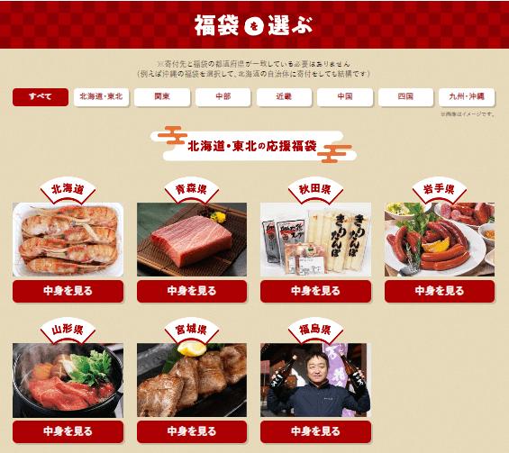 luckbag-page