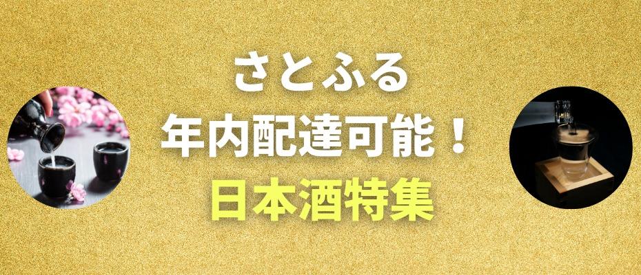 satofull-sake1206