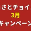 campaign202103