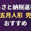 kodomonohi-kabuto202105-top