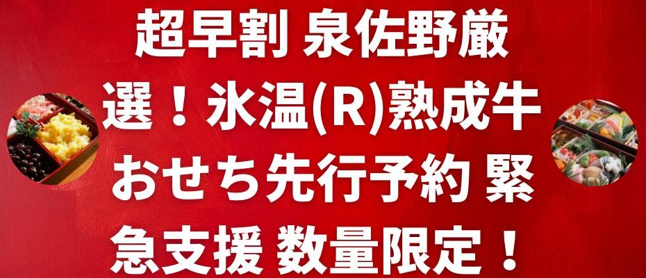 izumisano-osechi2021