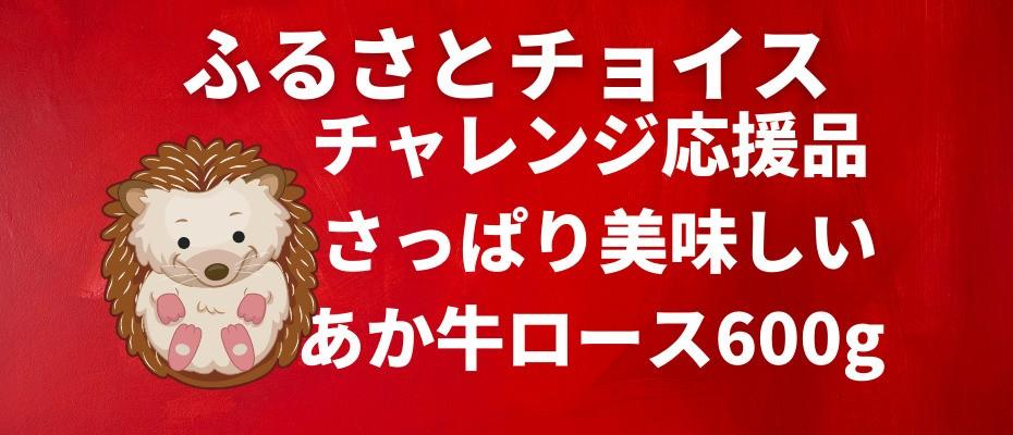2021-09-01-furusato-choice