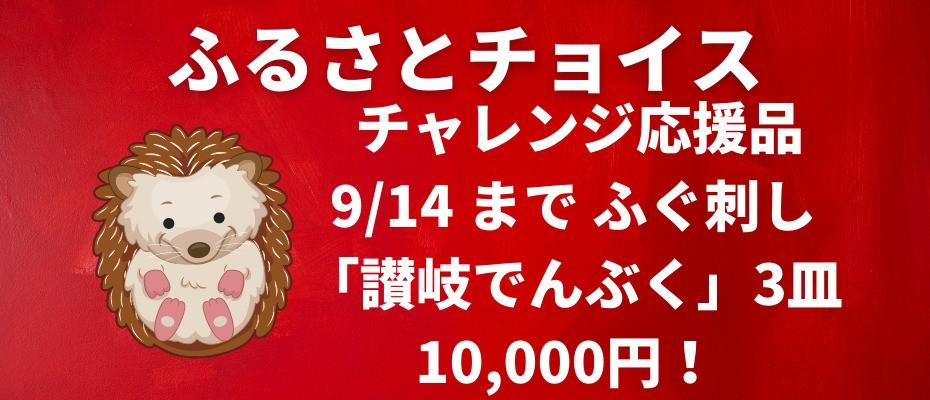 2021-09-10-furusato-choice