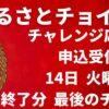 2021-09-14-furusato-choice-endv2