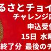 2021-09-15-furusato-choice-end