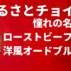 2021-09-22-furusato-choice