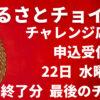 最後のチャンス! ふるさとチョイス チャレンジ応援品 明日 9月22日(水)受付終了6品
