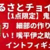 2021-09-23-furusato-choice