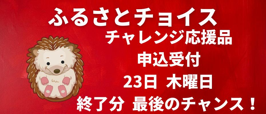 2021-09-23-furusato-choice-end