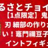 2021-09-24-furusato-choice