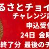 2021-09-24-furusato-choice-end