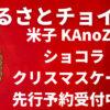2021-09-25-furusato-choice