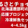 2021-09-26-furusato-choice