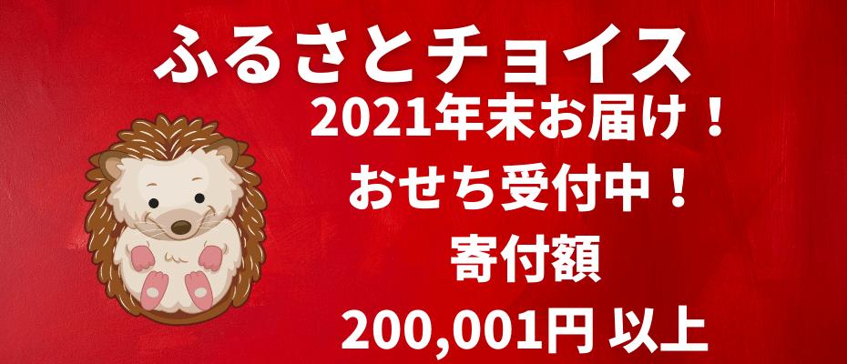 2021-Osechi-10v2
