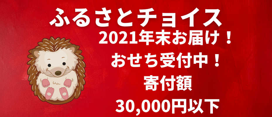 2021-Osechi-2v2