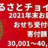 2021-Osechi-3v2