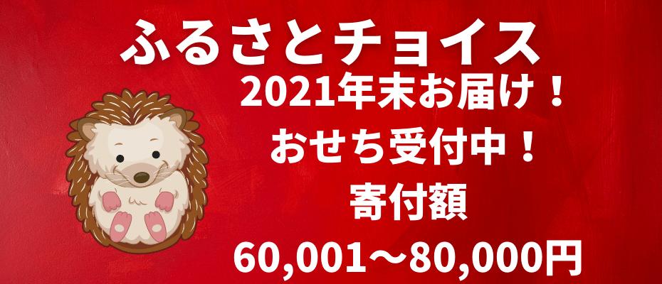 2021-Osechi-5v2