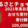 2021-Osechi-7v2