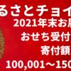 2021-Osechi-8v2