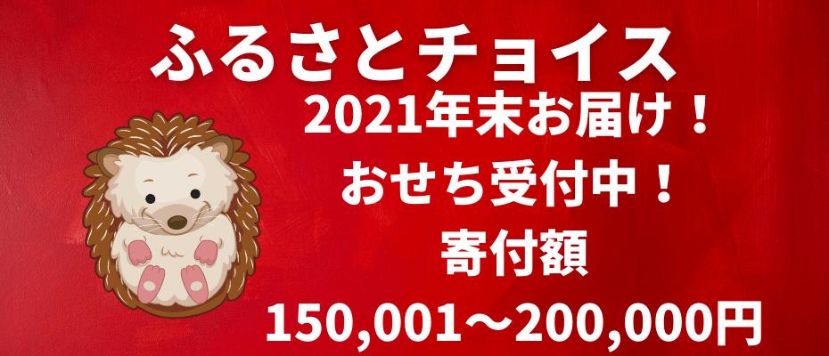 2021-Osechi-9v2