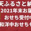 2021-Rakuten-Osechi-Allmix