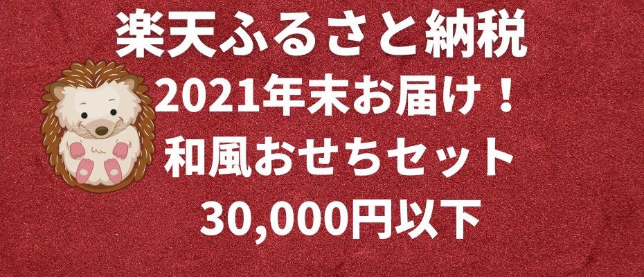 2021-Rakuten-Osechi-Japanese-1