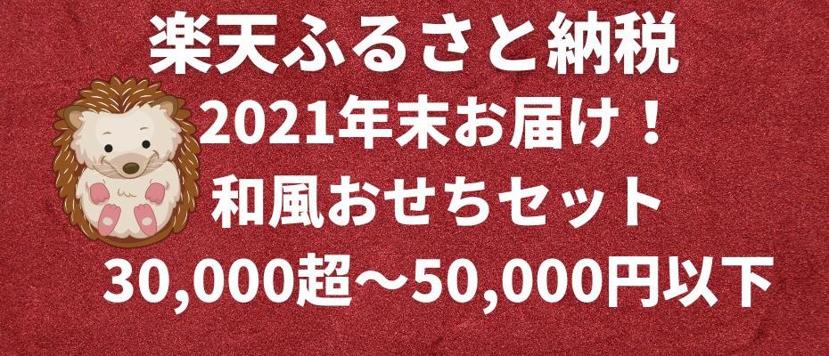 2021-Rakuten-Osechi-Japanese-2