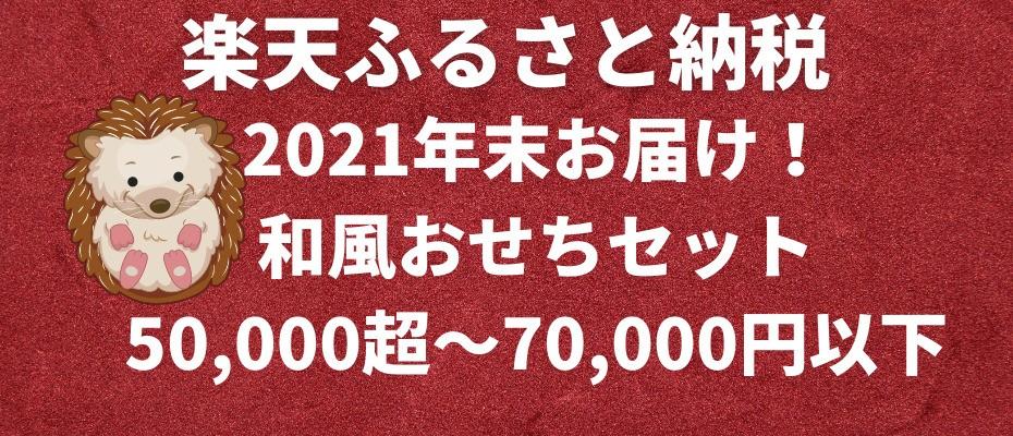 2021-Rakuten-Osechi-Japanese-3