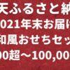 2021-Rakuten-Osechi-Japanese-4