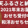 2021-Rakuten-Osechi-JapaneseYoshoku