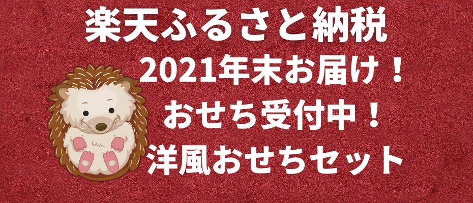 2021-Rakuten-Osechi-Yoshoku
