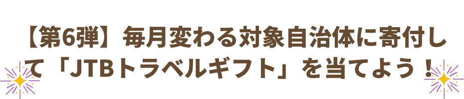 furusato-choice-campaign-202109-4