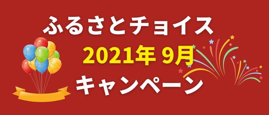 furusato-choice-campaign202109v2