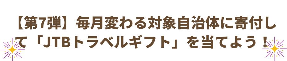 furusato-choice-campaign-202110-JTB